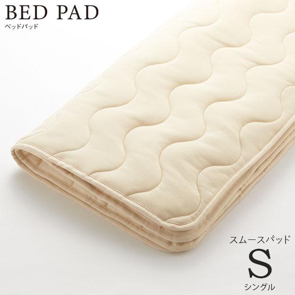 日本ベッド ベッドアクセサリーベッドリネン【Bed Pad ベッドパッド テンセルパッド】Sサイズ/50837 シングルサイズ