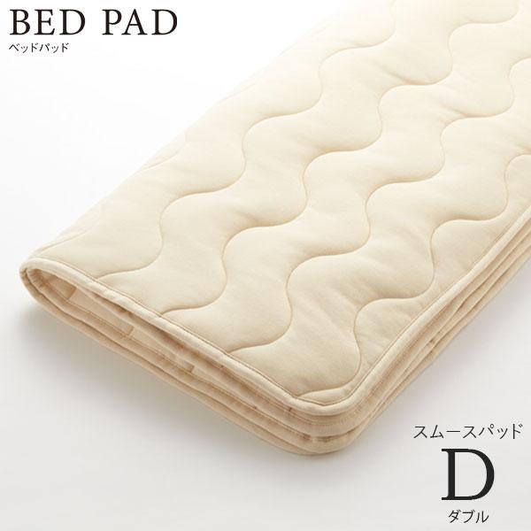 日本ベッド ベッドアクセサリーベッドリネン【Bed Pad ベッドパッド テンセルパッド】Dサイズ/50837 ダブルサイズ