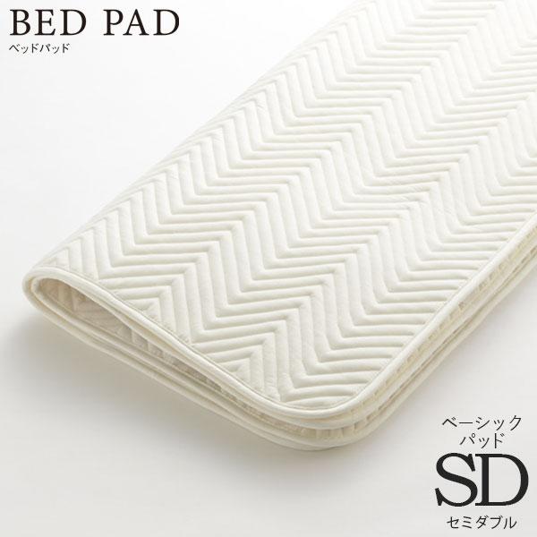 日本ベッド ベッドアクセサリーベッドリネン【Bed Pad ベッドパッド ベーシックパッド】SDサイズ/50809 セミダブルサイズ