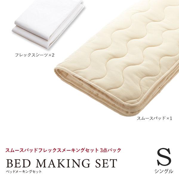 日本ベッド ベッドアクセサリーベッドリネン スムースパッド フレックスメーキングセット 3点パック ショッピング フレックスシーツ×2 Sサイズ 50838 スムースパッド×1 シングルサイズ バーゲンセール