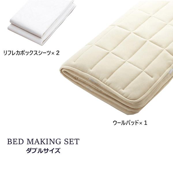 日本ベッド ベッドアクセサリーベッドリネン【ウールパッド リフレカメーキングセット 3点パック】Dサイズ/ダブルサイズ ウールパッド×1 リフレカボックスシーツ×同色2