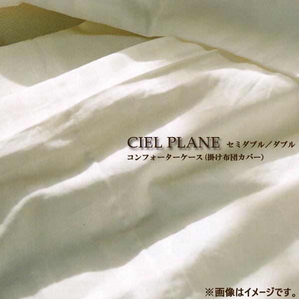 日本ベッド ベッドアクセサリーベッドリネン【CIEL PLANE(シエル プレーン)】 コンフォーターケース(掛けふとんカバー)SD/Dサイズ/50854(オフホワイト)セミダブルサイズ/ダブルサイズ