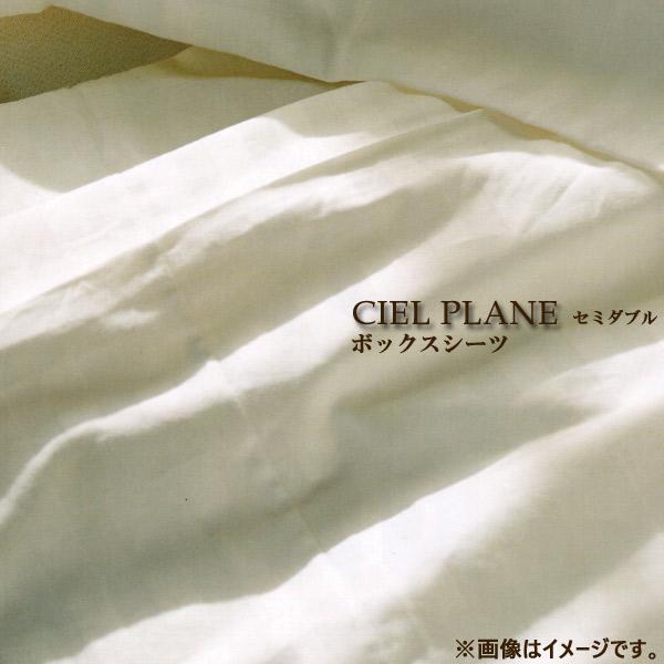 日本ベッド ベッドアクセサリーベッドリネン【CIEL PLANE(シエル プレーン)】 ボックスシーツ SDサイズ/50871(オフホワイト)セミダブルサイズ