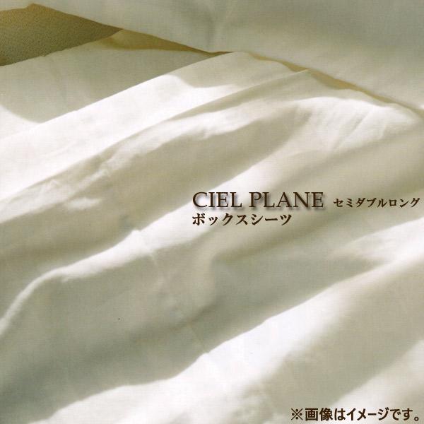 日本ベッド ベッドアクセサリーベッドリネン【CIEL PLANE(シエル プレーン)】 ボックスシーツ SJサイズ/50871(オフホワイト)セミダブルロングサイズ