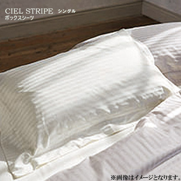 お買い物マラソン 5/16 1時59分迄お得なクーポン&ポイントアップ!日本ベッド ベッドアクセサリーベッドリネン【CIEL STRIPE(シエル ストライプ)】 ボックスシーツ Sサイズ/50872(オフホワイト)50873(パールグレー)シングルサイズ