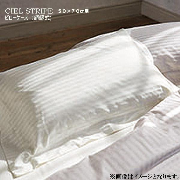 日本ベッド ベッドアクセサリーベッドリネ【CIEL STRIPE(シエル ストライプ)】 ピローケース(額縁式)/50864(オフホワイト)50865(パールグレー)枕カバー 枕ケース