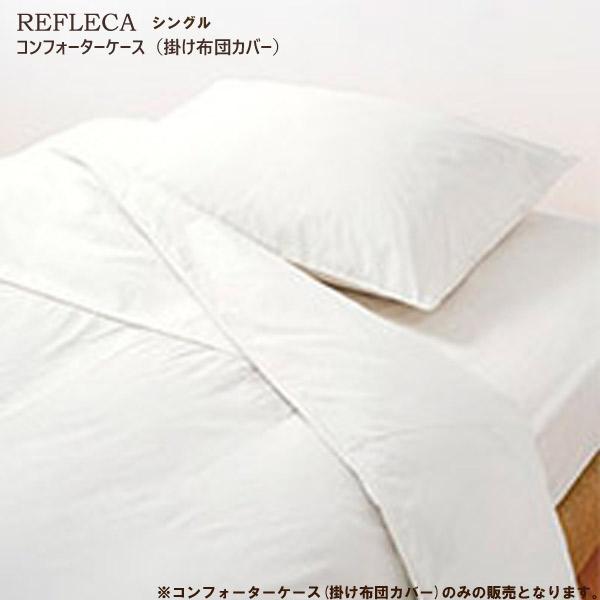 日本ベッド ベッドアクセサリーベッドリネン【REFLECA(レフリカ)】 コンフォーターケース(掛けふとんカバー)Sサイズ/50765(ホワイト)50766(アイボリー)50767(グリーン)50768(ブルー)50769(ピンク)50770(グレー)シングルサイズ