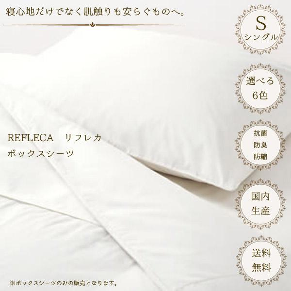 お得 日本ベッド ベッドアクセサリーベッドリネン REFLECA レフリカ ボックスシーツ Sサイズ 50772 ホワイト 50773 アイボリー 50777 50775 ブルー シングルサイズ グレー 50774 超激得SALE グリーン 50776 ピンク