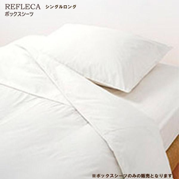 お買い物マラソン 5/16 1時59分迄お得なクーポン&ポイントアップ!日本ベッド ベッドアクセサリーベッドリネン【REFLECA(レフリカ)】 ボックスシーツ SLサイズ/50772(ホワイト)シングルロングサイズ