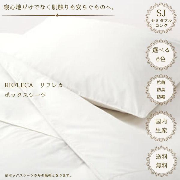 日本ベッド ベッドアクセサリーベッドリネン【REFLECA(レフリカ)】 ボックスシーツ SJサイズ/50772(ホワイト)セミダブルロングサイズ