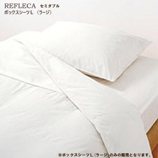 日本ベッド ベッドアクセサリーベッドリネン【REFLECA(レフリカ)】 ボックスシーツL(ラージ) SDサイズ/50778(ホワイト)セミダブルサイズ