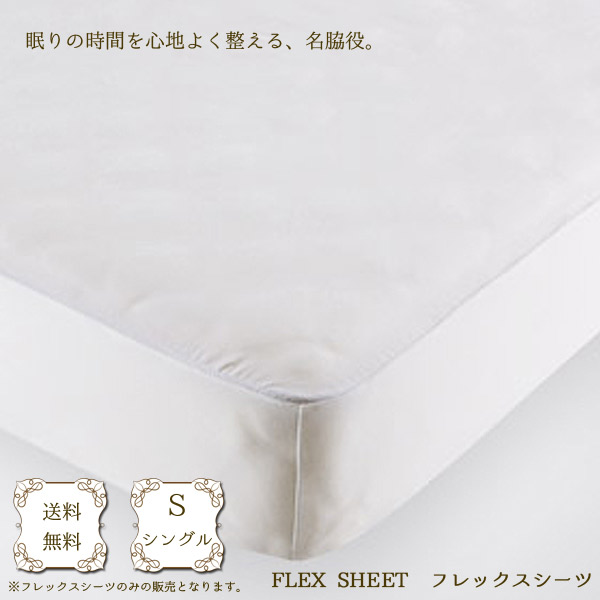 日本ベッド ベッドアクセサリーベッドリネン【FLEX SHEET(フレックスシーツ)】 フレックスシーツ Sサイズ/50771(ホワイト)シングルサイズ
