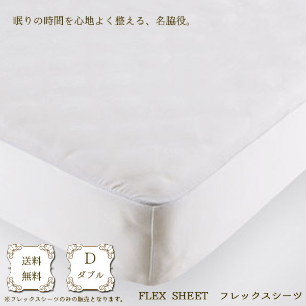 日本ベッド ベッドアクセサリーベッドリネン【FLEX SHEET(フレックスシーツ)】 フレックスシーツ Dサイズ/50771(ホワイト)ダブルサイズ