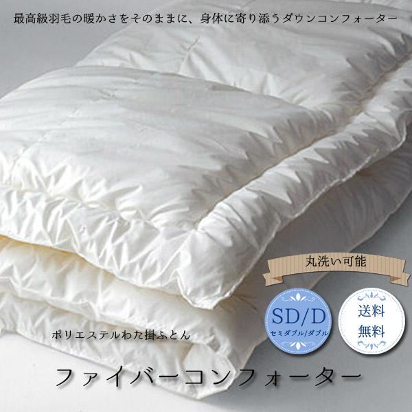 日本ベッド ベッドアクセサリーベッドリネン【ファイバーコンフォーター】 SD/Dサイズ/50707 セミダブルサイズ ダブルサイズ