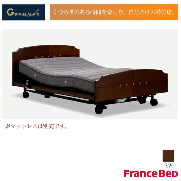 【レビュー特典付】フランスベッド 電動ベッド 介護ベッド France Bed GRANMAX GX-03F 3M ワイヤレス キャスタータイプ Sサイズ【グランマックス】【送料無料】