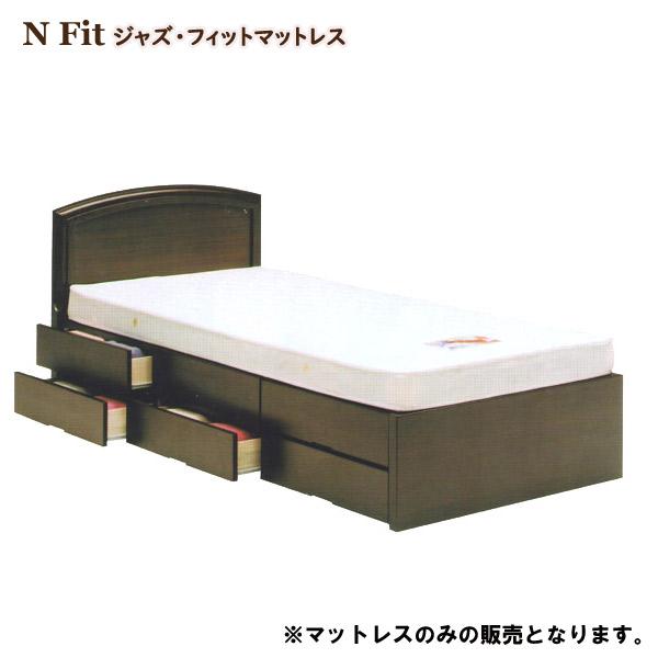 【N Fit】ジャズ・フィットマットレス 寝具 マットレス 寝室【送料無料】