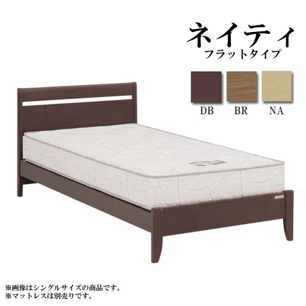 シングルベッド ベッドフレーム【ネイティ】ベッド フラットタイプ 通気性に優れたすのこタイプ 激安ベッドフレーム【シングルサイズ Sサイズ】