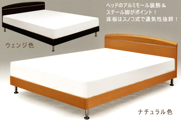 すのこベッド シングルベッド アルミモール装飾 &スチール脚! ロビン 【IPB-MFI-801】【Sサイズ】ベーシックタイプ ベッドフレームのみ 【bed】