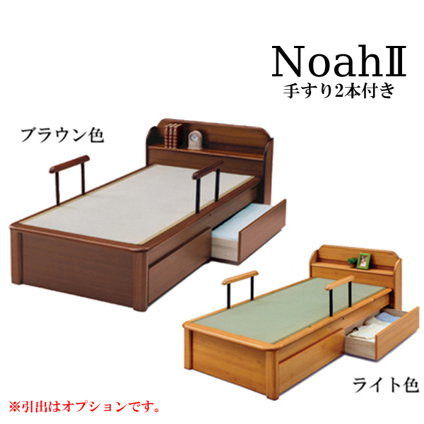 ベッドフレーム【Noah 2 ノア2】手すり2本付 畳ベッド Sサイズ 【ブラウン/ライト】 シングル 【送料無料】