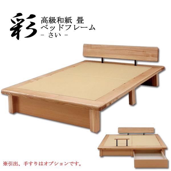 【受注生産】ベッドフレーム【彩 さい】畳ベッド(ヘッドレスト付) Dサイズ ダブル タモ無垢材 和紙畳【送料無料】
