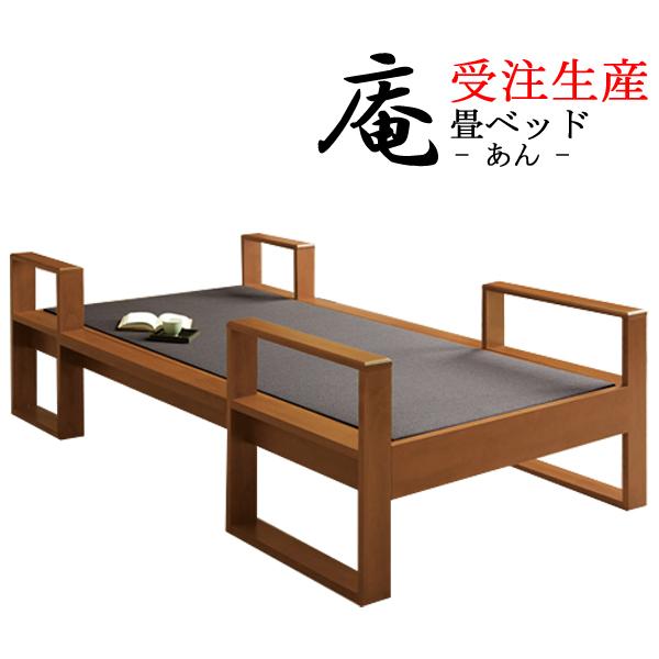 【受注生産】【受注生産】ベッドフレーム 畳ベッド 手すり付【庵 あん】シングルサイズ Sサイズ シングルベッド 和紙畳【送料無料】