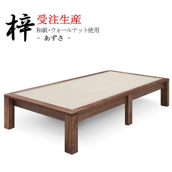 【受注生産】ベッドフレーム【梓 あずさ】畳ベッド プレーンタイプ [low] Dサイズ ダブル 和紙畳 和室 洋室【送料無料】