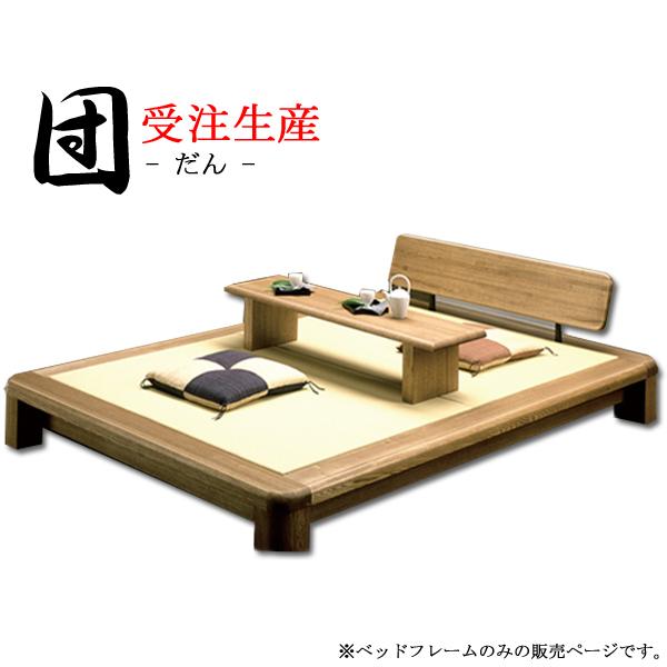【受注生産】ベッドフレーム【団 ダン】畳ベッド ヘッドレス付 SDサイズ セミダブル 和紙畳 和室 洋室