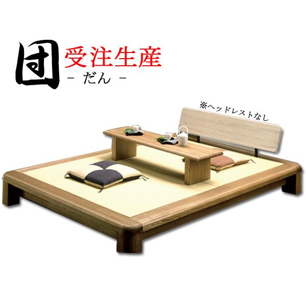 【受注生産】ベッドフレーム【団 ダン】畳ベッド RRタイプ(ヘッドレスが付かないタイプ) SDサイズ セミダブル 和紙畳 和室 洋室