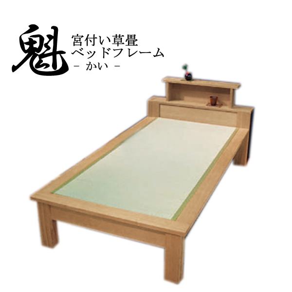 ベッドフレーム【魁 かい 宮付】畳ベッド Dサイズ ダブル い草畳 和室 洋室【送料無料】