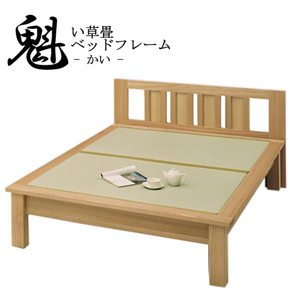 ベッドフレーム【魁 かい】ヘッドボード付 畳ベッド Dサイズ ダブル い草畳 和室 洋室【送料無料】
