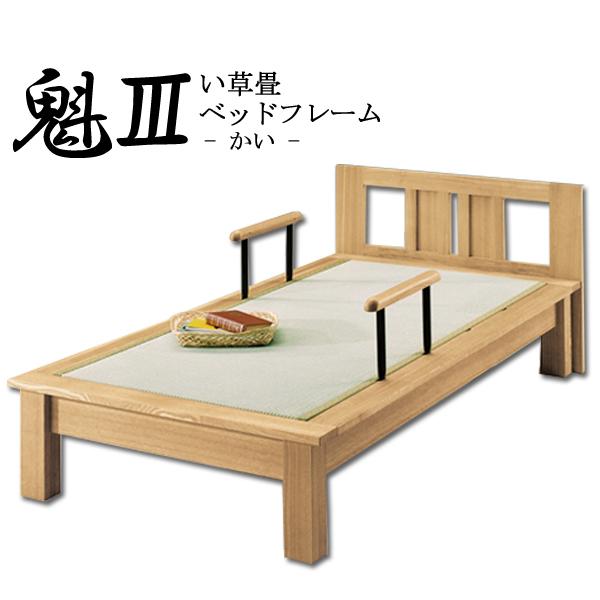 ベッドフレーム【魁3 かい3】ヘッドボード付 畳ベッド Sサイズ シングル い草畳 和室 洋室【送料無料】
