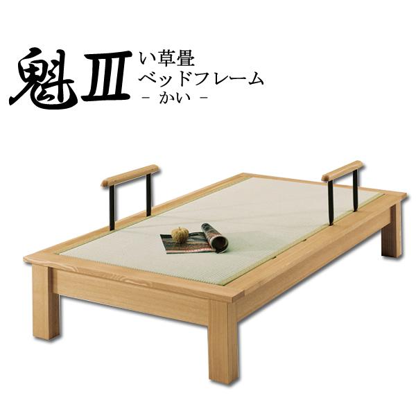 ベッドフレーム【魁3 かい3】ヘッドボードなし 畳ベッド Dサイズ ダブル い草畳 和室 洋室【送料無料】