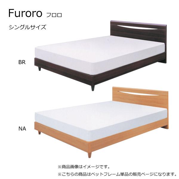 ベッドフレーム シングル 【フロロ】 ベッドフレームのみ 木製ベッド シンプル 床板布張り 2色展開 【送料無料】