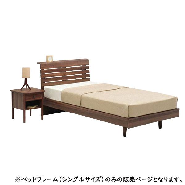 ベッドフレーム シングルベッド Single ウォールナット無垢材 (ブルーノ Sベッドフレーム)2段階高さ調節可能 フレームのみ bruno walnut