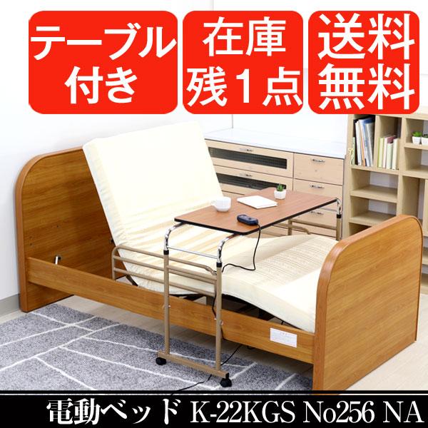【在庫1点限り】電動ベッド 1モーター 【K-22KGS No256NA】 電動 無段階リクライニング コントローラー付 ベッドテーブル付 【送料無料】
