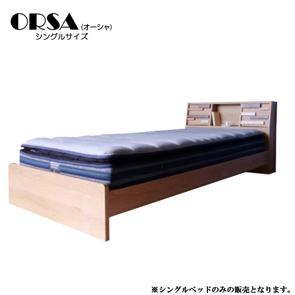 シングルベッド 幅102.5 無垢材 コンセント付き スノコ ベッドフレーム【Orsa (オーシャ)】【送料無料】