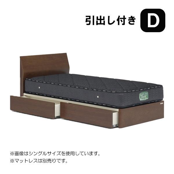 【ウォルテ ダブルサイズ ダブル】Dサイズ ベッドフレームのみ フラットタイプ 引出し付き ベッド