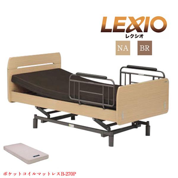 電動ベッド ベッドフレーム 介護用 【レクシオ フラットタイプ マットレス付 昇降3モーター】電動式
