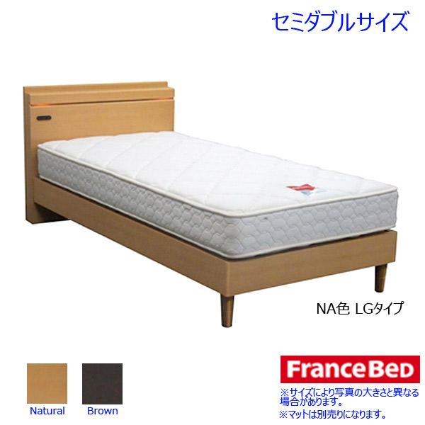 フランスベッド France Bed ベッドフレーム セミダブル 【リバートC】 LGタイプ SDサイズ 日本製 ベッドフレームのみ