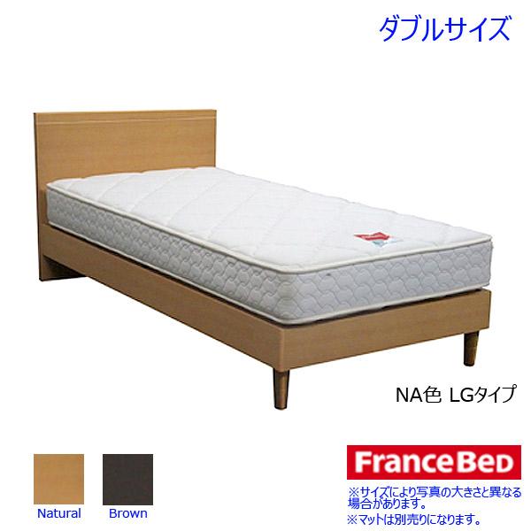 フランスベッド France Bed ベッドフレーム ダブル 【リバートF】 LGタイプ Dサイズ 日本製 ベッドフレームのみ