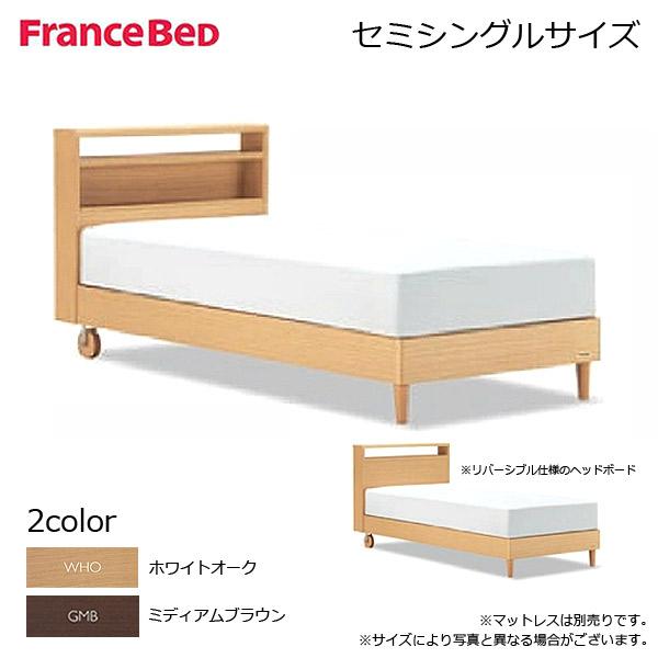 フランスベッド France Bed ベッドフレーム セミシングル 【ピスコ21C】 リバーシブルヘッドボード付き キャビネットタイプ SSサイズ シンプル キャスター付き おしゃれ 日本製 ベッドフレームのみ