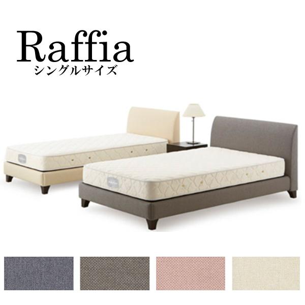 日本ベッド ベッドフレームのみ【Raffia(ラフィア)シングルSサイズ 4色】クラシックテイスト/高級感/ホテルライフ