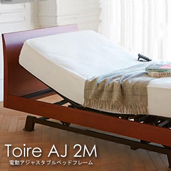 AJ ベッドフレームのみ【Toire 電動アジャスタブルベッド AJ 2M(トアール C801(2モーター)】モダンテイスト/高級感 電動ベッド 2モーター)セミダブルSDサイズ 介護ベッド 日本ベッド