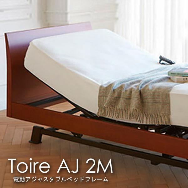 日本ベッド 電動ベッド 介護ベッド 電動アジャスタブルベッド ベッドフレームのみ【Toire AJ 2M(トアール AJ 2モーター)セミダブルロングSJサイズ C801(2モーター)】モダンテイスト/高級感
