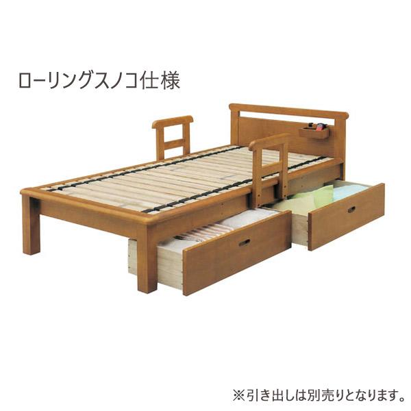 シングルベッド フラットタイプ すのこベッド 江戸 【ローリングスノコ仕様】【IPB-MCI-851】【Sサイズ】 bed
