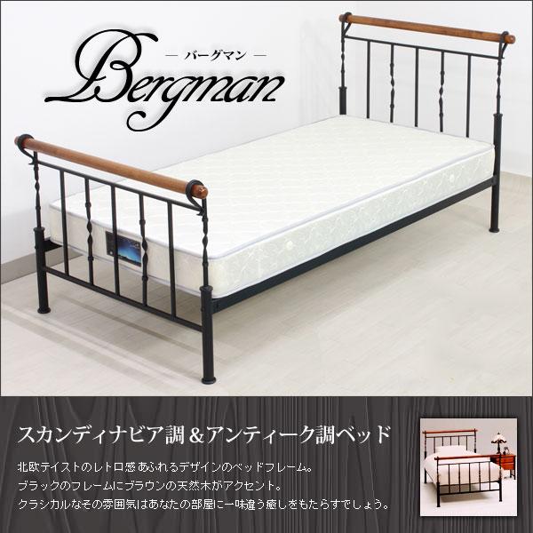 ベッド ベッドマットレスセット シングル ベッドフレーム アイアンベッド シングルベッド【バーグマン マットレス付 Sサイズ】 スチールベッド ブラックアイアン お姫様ベッド【送料無料】