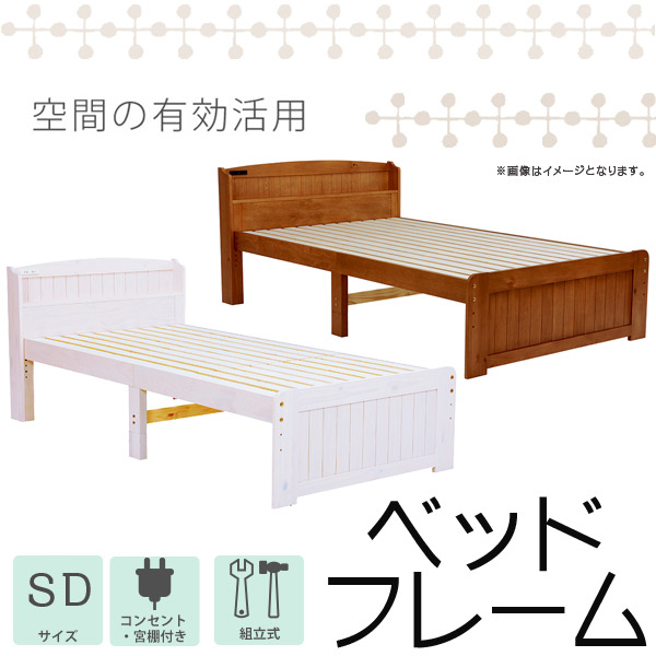 ベッド【MB-5903SD-LBR/WS】フレームのみ セミダブルベッド 高さ調節可能 コンセント付 新生活