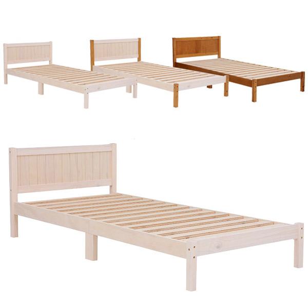 ベッド【MB-5102S-WS/LBR/WLB】フレームのみ 新生活 シンプル シングルサイズ シングルベッド Sサイズ