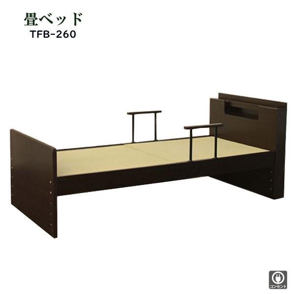 ベッド【畳ベッド TFB-260】シングル/手すり付/照明付き/100cm幅/コンセント付き/たたみベッド/高さ調整/シンプル/和風/ベッド