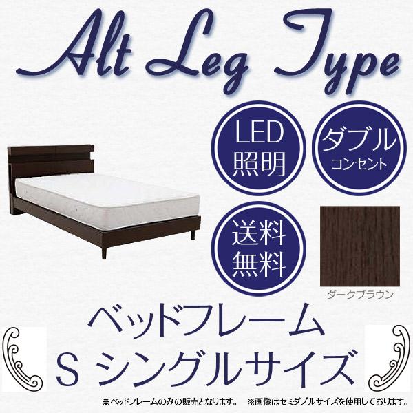 ベッドフレーム 【Alt アルト(BOX Type)】 SD-ダークブラウン セミダブルサイズ SDサイズ 木製 LED照明付 ダブルコンセント付 ベッドフレームのみ